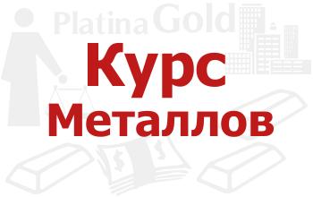 Кура золота, платины, серебра