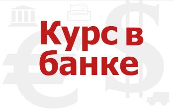 Курсы форекса в киеве rbi forex rates as on 31st march 2015