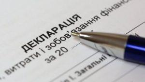 В Украине с нового года введут новую форму декларации о доходах