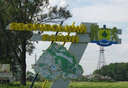 Минэкономразвития зарегистрировало Яворивский индустриальный парк