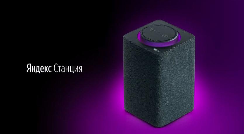 Умная техника от Yandex